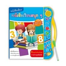 Kinderen Intelligent Early Learning Thai Engels Chinees Leren Machine Audio eBook Speelgoed